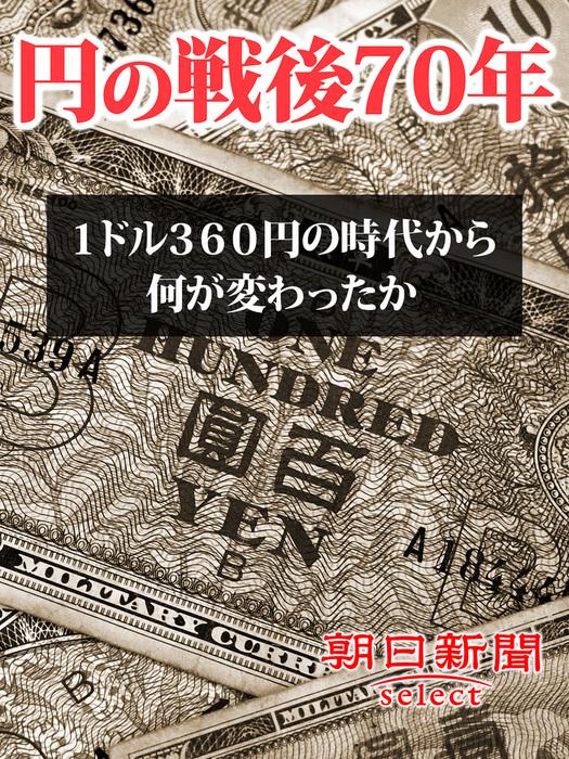 円の戦後70年 1ドル360円の時代から何が変わったか-電子書籍-拡大画像