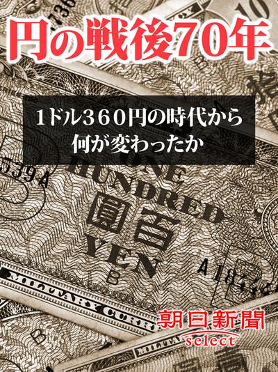 円の戦後70年 1ドル360円の時代から何が変わったか-電子書籍