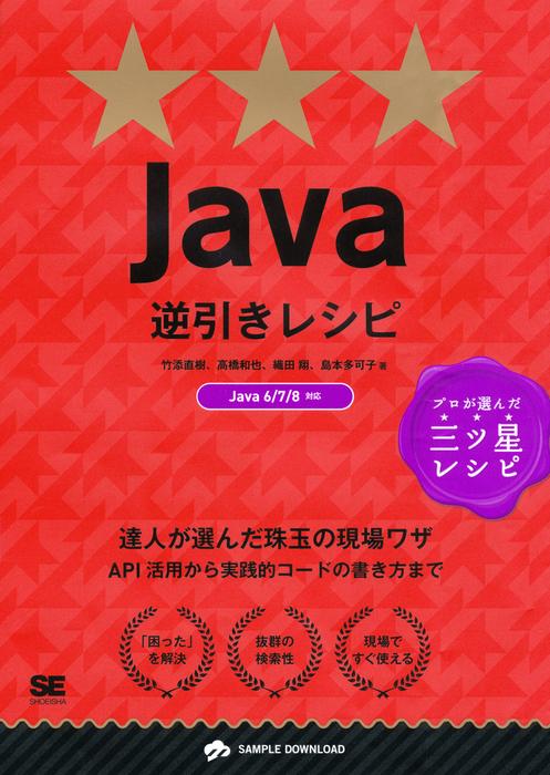 Java逆引きレシピ拡大写真