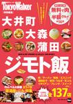 大井町・大森・蒲田 ジモト飯-電子書籍