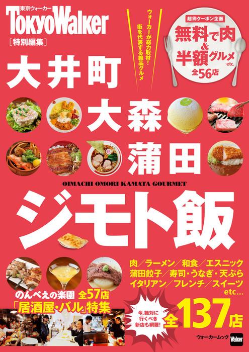 大井町・大森・蒲田 ジモト飯拡大写真