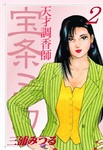 天才調香師 宝条ミカ (2)-電子書籍