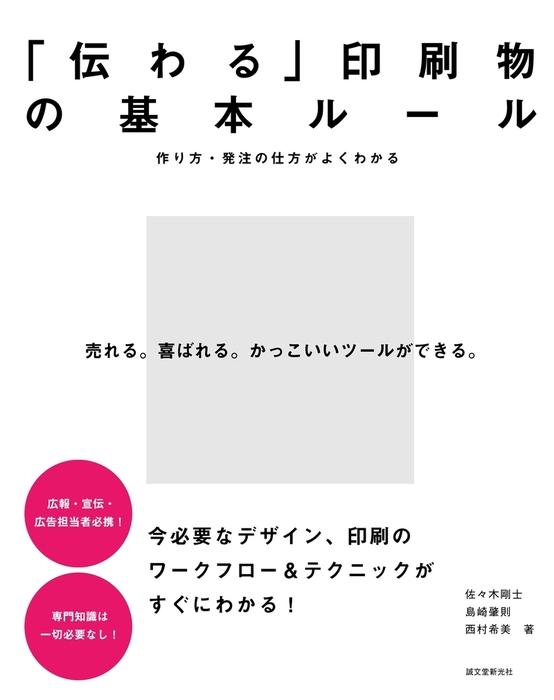 「伝わる」印刷物の基本ルール拡大写真