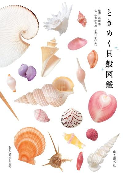 ときめく貝殻図鑑-電子書籍