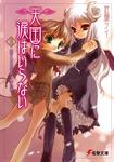 天国に涙はいらない(10) 妹兄山腐女子庭訓-電子書籍