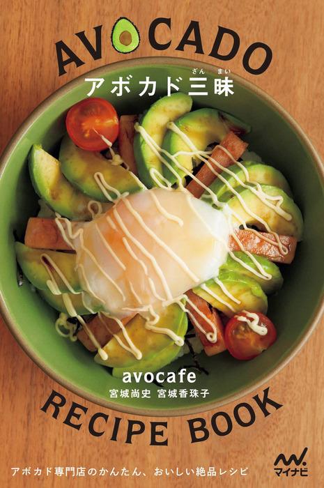 アボカド三昧 アボカド専門店のかんたん、おいしい絶品レシピ拡大写真