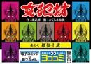【ヨココミ】女犯坊(7)-電子書籍