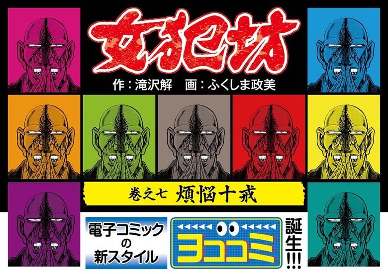 【ヨココミ】女犯坊(7)-電子書籍-拡大画像