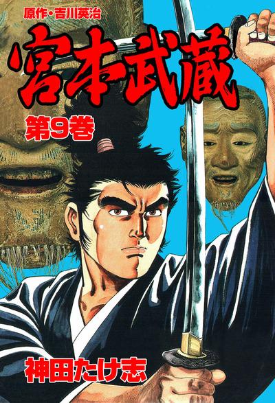 宮本武蔵9-電子書籍