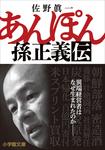あんぽん 孫正義伝-電子書籍