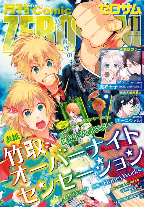 Comic ZERO-SUM (コミック ゼロサム) 2015年11月号[雑誌]拡大写真