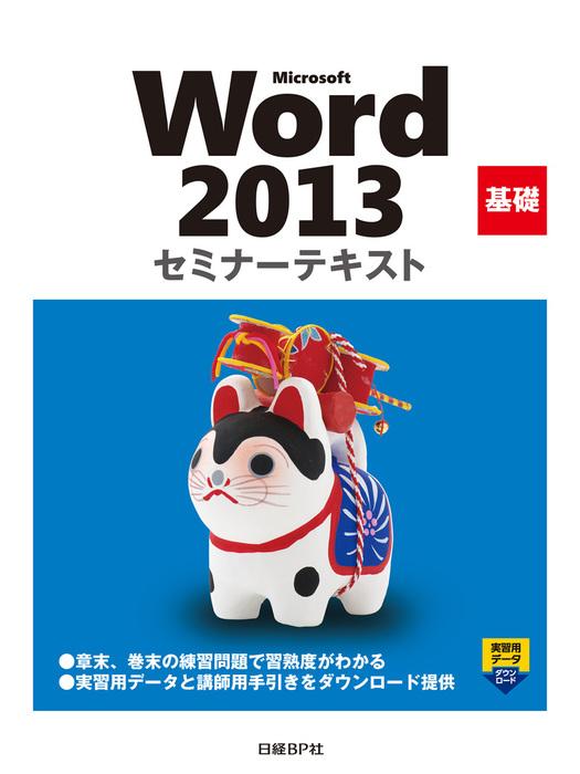 Microsoft Word 2013 基礎 セミナーテキスト拡大写真