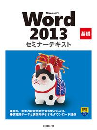 Microsoft Word 2013 基礎 セミナーテキスト-電子書籍
