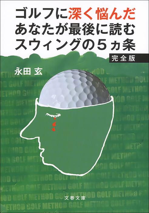 ゴルフに深く悩んだあなたが最後に読むスウィングの5ヵ条 完全版拡大写真
