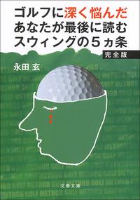 ゴルフに深く悩んだあなたが最後に読むスウィングの5ヵ条 完全版-電子書籍
