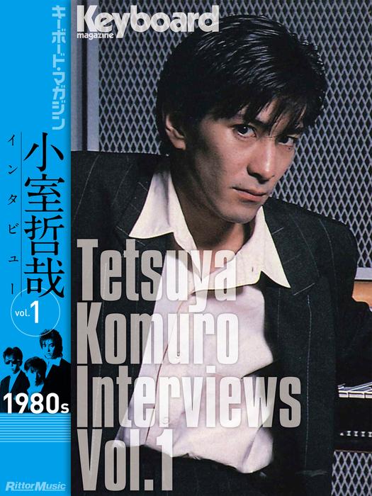 Tetsuya Komuro Interviews Vol.1 (1980s)-電子書籍-拡大画像