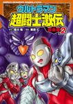 ウルトラマン超闘士激伝 完全版 2-電子書籍