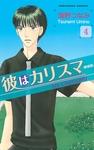 彼はカリスマ 分冊版(4) 少年ナカモズ-電子書籍