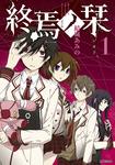 終焉ノ栞 1-電子書籍