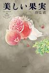 美しい果実-電子書籍