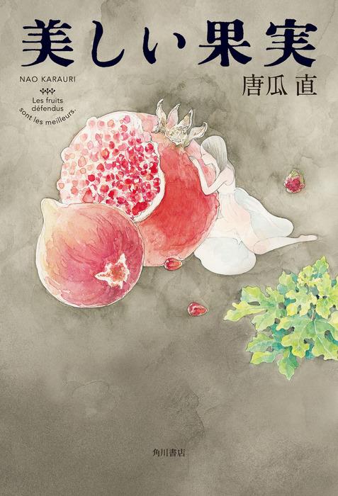 美しい果実拡大写真