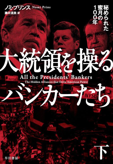大統領を操るバンカーたち 秘められた蜜月の100年 下拡大写真