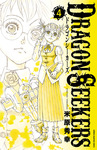 DRAGON SEEKERS 4-電子書籍