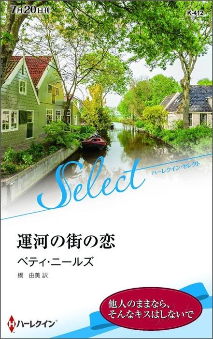 運河の街の恋【ハーレクイン・セレクト版】拡大写真