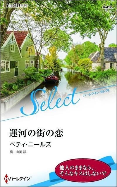 運河の街の恋【ハーレクイン・セレクト版】-電子書籍