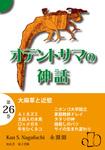 オテントサマの神話 第26巻「大麻草と近慾」-電子書籍