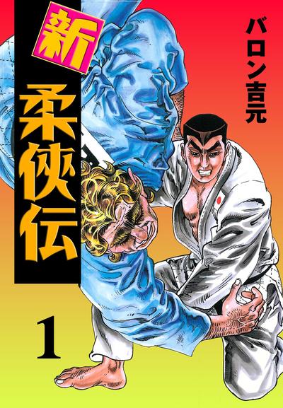 新・柔侠伝 1-電子書籍