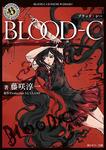 BLOOD-C-電子書籍