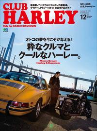 CLUB HARLEY 2014年12月号 Vol.173