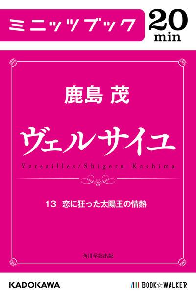 ヴェルサイユ 13 恋に狂った太陽王の情熱-電子書籍