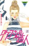 タケコさんの恋人(3)-電子書籍