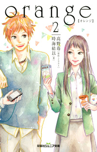 orange 【オレンジ】 : 2