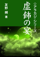 「アラカジ」シリーズ