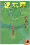 銀木犀-電子書籍