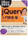 10日でおぼえるjQuery入門教室-電子書籍