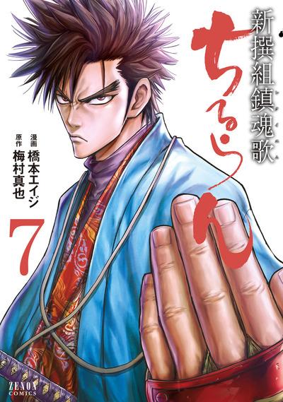 ちるらん 新撰組鎮魂歌 7巻-電子書籍