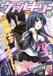 コミックヴァルキリーWeb版Vol.29-電子書籍