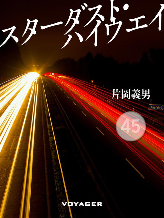 スターダスト・ハイウエイ-電子書籍-拡大画像
