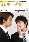 マンガ家と作るBLポーズ集(1) スーツ篇-電子書籍