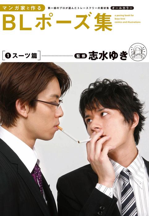 マンガ家と作るBLポーズ集(1) スーツ篇-電子書籍-拡大画像