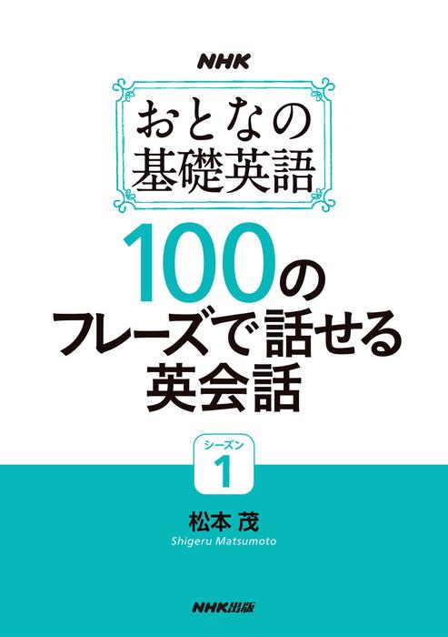 NHK おとなの基礎英語シーズン1 100のフレーズで話せる英会話拡大写真