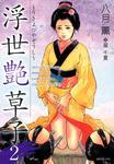 浮世艶草子 2巻-電子書籍
