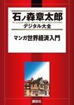 マンガ世界経済入門-電子書籍