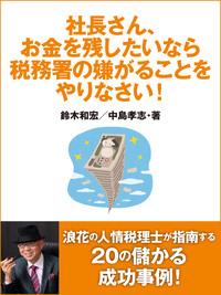 社長さん、お金を残したいなら税務署の嫌がることをやりなさい!-電子書籍