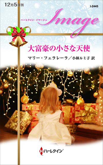 大富豪の小さな天使-電子書籍