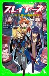 スレイヤーズ2 リナと怪しい魔道士たち-電子書籍